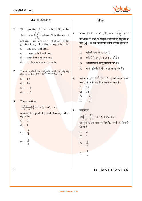 JEE Main 2017 Maths Question Paper with Answer Keys-9th-April part-1