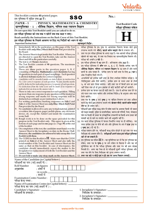 JEE Main Question Paper 2016-Set-H-Answer Keys part-1