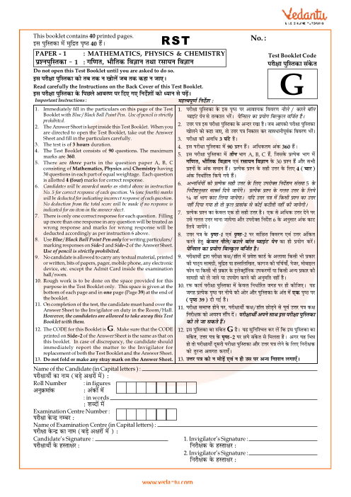 JEE Main QP with Answer Key 2014 Set-G part-1