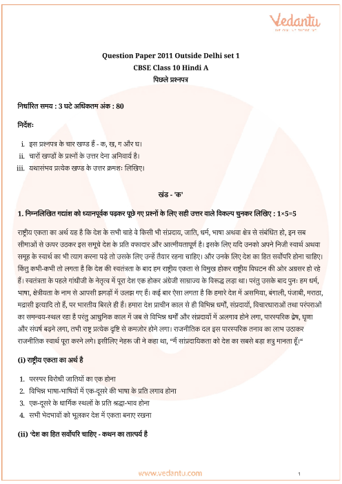 CBSE_Question_Paper_Class_10_Hindi_A_2011 part-1