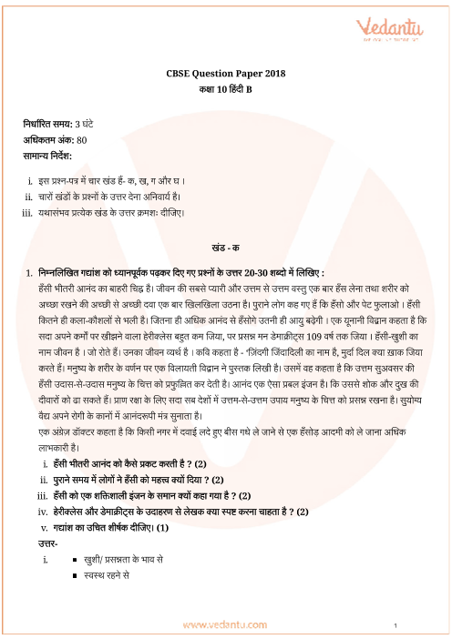 CBSE Class 10 Hindi B QP with Solutions 2018 part-1