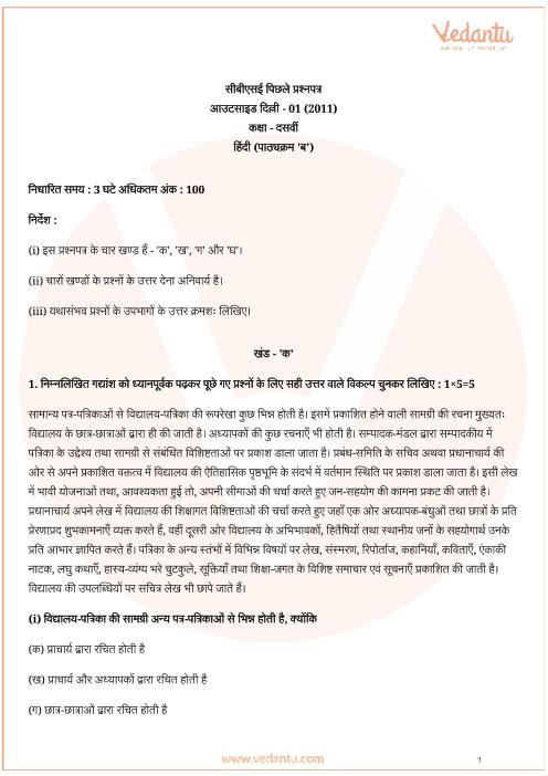 CBSE_Question_Paper_Class_10_Hindi_B_2011 part-1