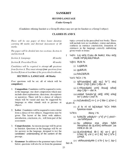 ICSE Class 10 Second Indian Language-Sanskrit Syllabus part-1